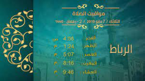مواقيت الصلاة فى المغرب 2 - رمضان - 1440 _ 7 - مايو - 2019 - YouTube