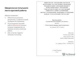Презентация на тему Оформление курсовой работы Курсовая работа  2 Оформление титульного листа курсовой работы МИНИСТЕРСТВО ОБРАЗОВАНИЯ И НАУКИ
