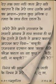 rabindranath tagore in hindi for android apps rabindranath tagore in hindi screenshot 3