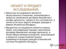 Презентация на тему Магистерская диссертация Научный  6 Объектом исследования