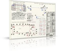 Дипломы газоснабжения Чертежи газоснабжения Каталог файлов  Газоснабжение района города