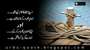 Deep Inspirational Islamic Quotes In Urdu Nusagates
