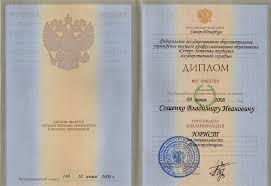 cертификаты и лицензии О Компании Вектор юридическая компания Северо Западная академия государственной службы Диплом