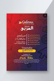 Arabic Gradient Business Conference Flyer Templates