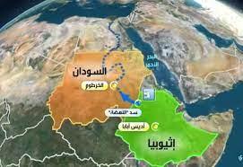 سد النهضة والدعم الدولي لإثيوبيا