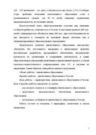 Инклюзивное образование детей с ОВЗ в России и за рубежом Реферат Реферат Инклюзивное образование детей с ОВЗ в России и за рубежом 4