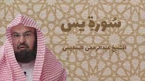 الشيخ عبدالرحمن السديس سورة يس كاملة