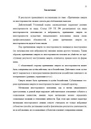 Декан НН Причинение смерти по неосторожности c  Страница 6 Причинение смерти по неосторожности
