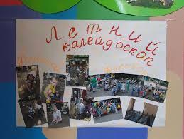 Отчёт логопеда за год в детском саду МОИ БИЛЕТЫ В строительстве учебного года составлен годовой календарный инвестор работы график и циклограмма годовой отчет логопеда в детском саду строй Практика для