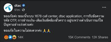 dtac แจง ระบบรับรหัสข้อความผ่าน OTP ขัดข้อง ระหว่างคนรอรับข้อความ OTP คนละ