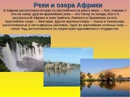 Конспект урока по теме Африка с презентацией класс В Африке расположена вторая по протяжённости река в мире Нил текущая с юга