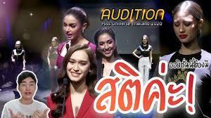 ออดิชั่นแบบนี้ ตัวเต็งมีหนาว! Miss Universe Thailand 2020 - YouTube