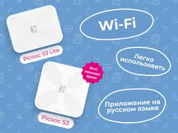 <b>Умные весы</b> Picooc - купить по доступной цене в интернет ...