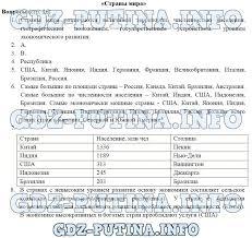ГДЗ по географии класс Алексеева ответы на вопросы в учебнике