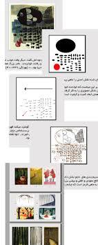 Presentation Of Illustration Fariba Soleimani Tabriz 2016 Cwn News