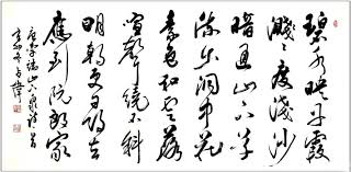 brief introduction on chinese calligraphy