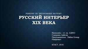 Русский интерьер xix века презентация онлайн Реферат по эргономике на тему Русский интерьер xix века
