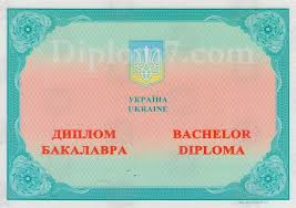Купить диплом бакалавра Украина Киев Продажа дипломов и  диплом бакалавра 2014 год · приложение к диплому бакалавра 2014 · красный диплом бакалавра 2014
