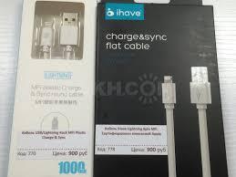 В наличии кабели apple lightning 8pin брендов iHave и <b>Rock Space</b>