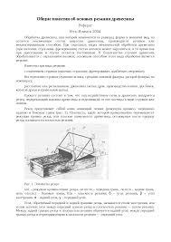 Общие понятия об основах резания древесины реферат по технологии  Это только предварительный просмотр