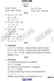 ГДЗ рабочая тетрадь по математике класс Рудницкая Юдачева Часть 1