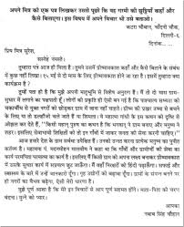 essay in hindi language on summer vacation   essay topicsletter to your friend consulting about summer vacations programme in hindi