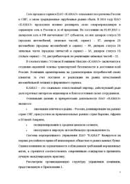Отчет о производственной практике на ПАО КАМАЗ Отчёт по практике Отчёт по практике Отчет о производственной практике на ПАО КАМАЗ 6