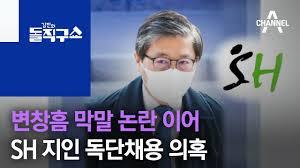 변창흠 막말 논란 이어…SH 지인 독단채용 의혹   김진의 돌직구 쇼 637 회 - YouTube