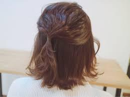 ボブさん向け結婚式にも使える簡単ハーフアップ髪型作り方ご紹介