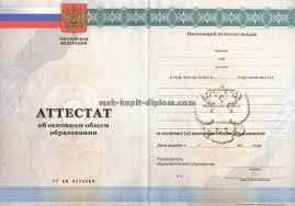 Купить настоящий диплом i avtodomkem ru В соответствии с текущим законодательством Российской Федерации Вы зачисляетесь на 1 й семестр 1 го курса После этого Вы подаете все документы о предыдущем