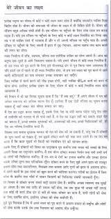 essay on the aim of my life in hindi