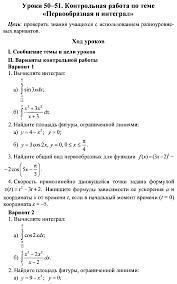 Контрольная работа по теме quot Интеграл quot класс  hello html m6b826527 png
