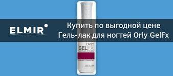 Гель-<b>лак для ногтей</b> Orly GelFx <b>Forever</b> Crimson 9 мл (30041 ...