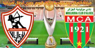 موعد مباراة نادي الزمالك ونادي مولودية الجزائر في دوري أبطال افريقيا