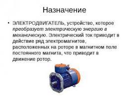 Дипломная работа Тема Электродвигатели и пускатель ПВИ Б  слайда 2 Назначение ЭЛЕКТРОДВИГАТЕЛЬ устройство которое преобразует электрическую энерг