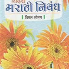 navneet publications marathi essay books at  essays net online plnavneet publications marathi essay books pic