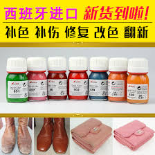 get ations imported leather dyeing agent mending cream white black shoe polish leather purses complementary color change color