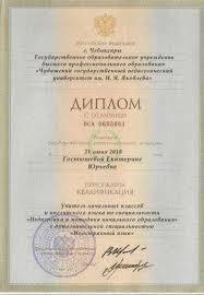 Портфолио учителя начальных классов и английского языка Гостюшевой  Дипломы