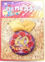"<b>Медаль</b> сувенирная <b>Эврика ""С юбилеем</b>! 60"", лента в ..."