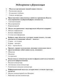 Контрольная работа по теме Моделирование и формализация  Моделирование и формализация