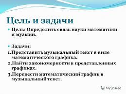 Презентация на тему Математика в музыке Цель и задачи Цель  2 Цель