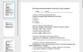 Контрольная Работа по Геометрии Класс Погорелов Как написать  Контрольная работа по
