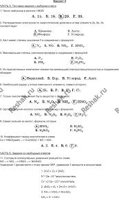 решено Контрольная работа старого пособия Габриелян класс по  Контрольная работа 5 4 Габриелян 9 класс по химии