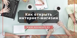 <b>Как открыть интернет магазин</b>: пошаговое руководство для ...