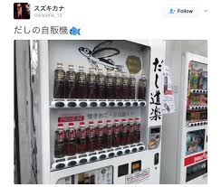 Fishing Vending Machine Gorgeous Bottles Containing Flying Fish Now Available From Japanese Vending