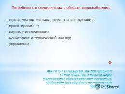 Презентация на тему Магистерская образовательная программа  4 Потребность