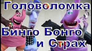 Головоломка Бинго Бонго и Страх мини <b>игровой набор Inside Out</b> ...
