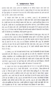 jawaharlal nehru essay in hindi essays on my school essay on my  biography of pandit jawaharlal nehru in hindi