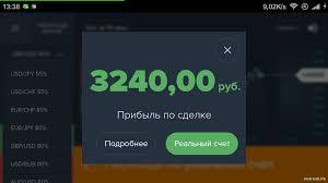 Бинарный опционы в новосибирске?