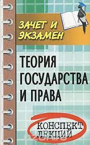 Жинкин С А Теория государства и права Конспект лекций  Теория государства и права Конспект лекций